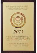 中国饭店业年会高级合作伙伴