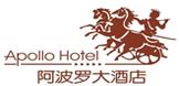 阿波罗大酒店